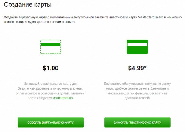 как заказать банковскую карту