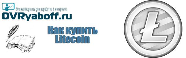 купить Litecoin