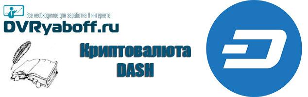 криптовалюта DASH,
