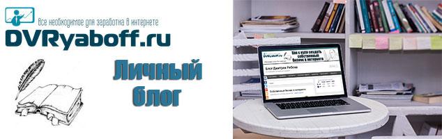 личный блог в интернете