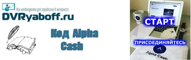 код alpha cash