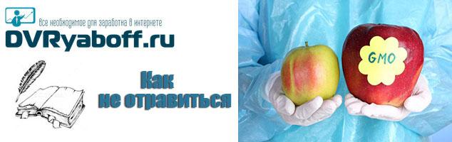 Качество продуктов в России