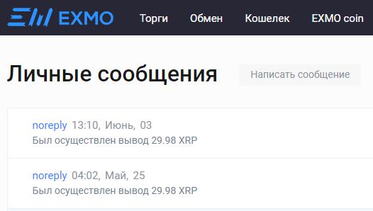 уведомление о выводе XRP